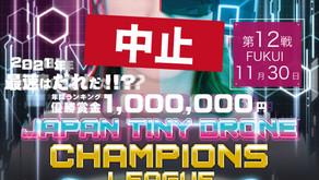 TINYDRONE第12戦FUKUI中止のお知らせ
