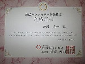 IMG_1587syuukatugoukaku-1.jpg