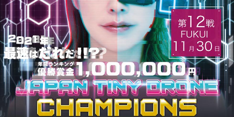 第12戦 FUKUI_JAPAN TINY DRONE CHAMPIONS LEAGUE