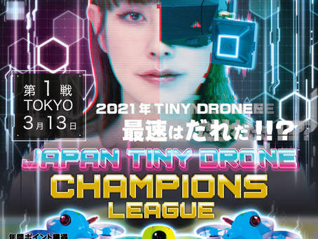 第1戦 TOKYO詳細決定!!JAPAN TINY DRONE CHAMPIONS LEAGUE(ジャパンタイニードローンチャンピオンリーグ)
