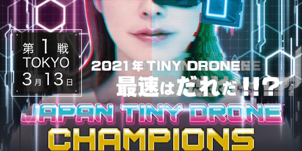 第1戦 TOKYO_JAPAN TINY DRONE CHAMPIONS LEAGUE