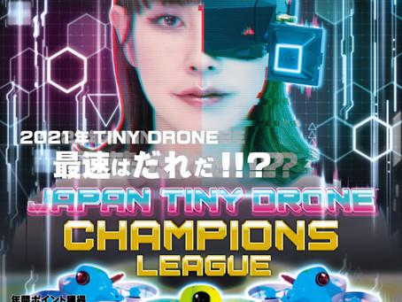 JAPAN TINY DRONE CHAMPIONS LEAGUE全国12箇所で開催〜ドローン普及活動×地域活性化プロジェクト〜