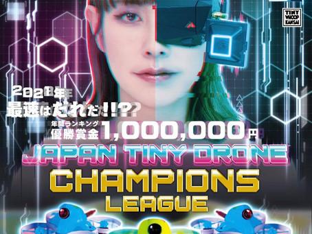 2021 JAPAN TINY DRONE CHAMPIONS LEAGUE概要・第6戦まで日程発表!