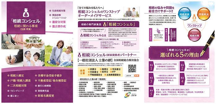 相続コンシェルA4巻3つ折_左開パンフ_裏.jpg