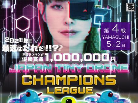 第4戦 YAMAGUCHI_JAPAN TINY DRONE CHAMPIONS LEAGUE(ジャパンタイニードローンチャンピオンリーグ)