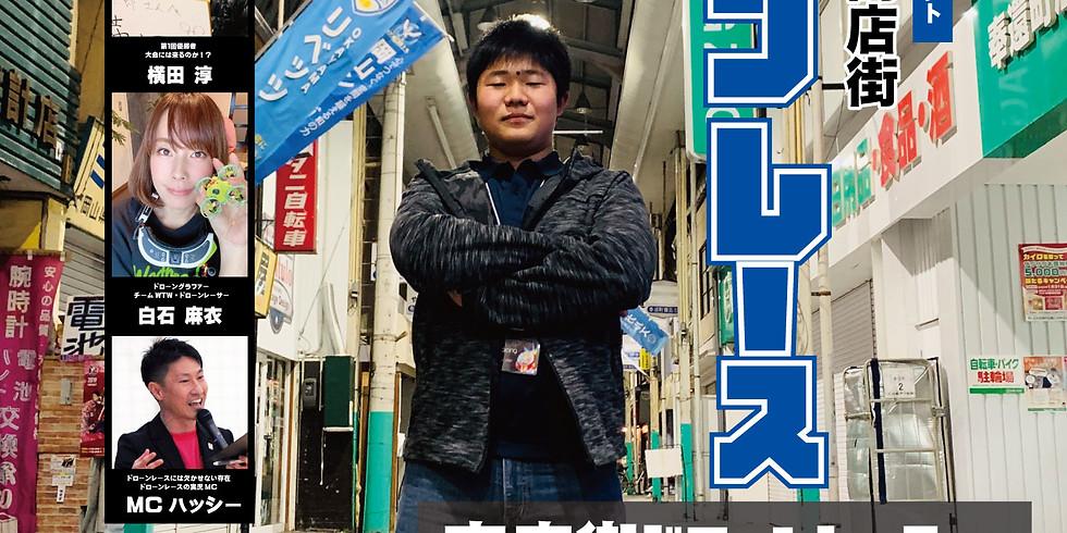 第3回岡山奉還町商店街ドローンレース