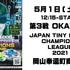 配信!第3戦 OKAYAMA_JAPAN TINY DRONE CHAMPIONS LEAGUE