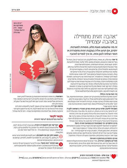 כתבה מגזין מנטה.pdf קובץ תמונה.jpg