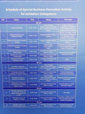 16th China International SME Fair 7.jpg