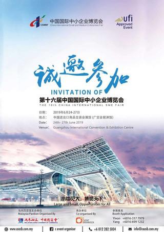 16th China International SME Fair 1.jpg