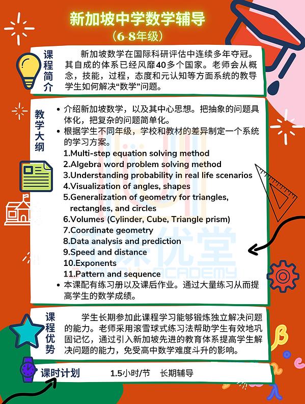 新加坡中学数学.png