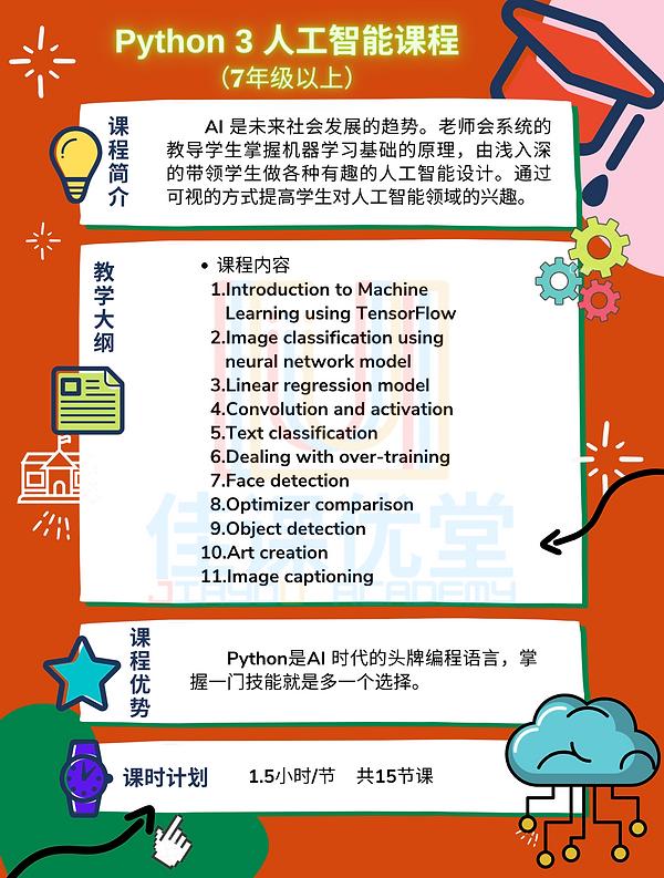 python3人工智能课程.png