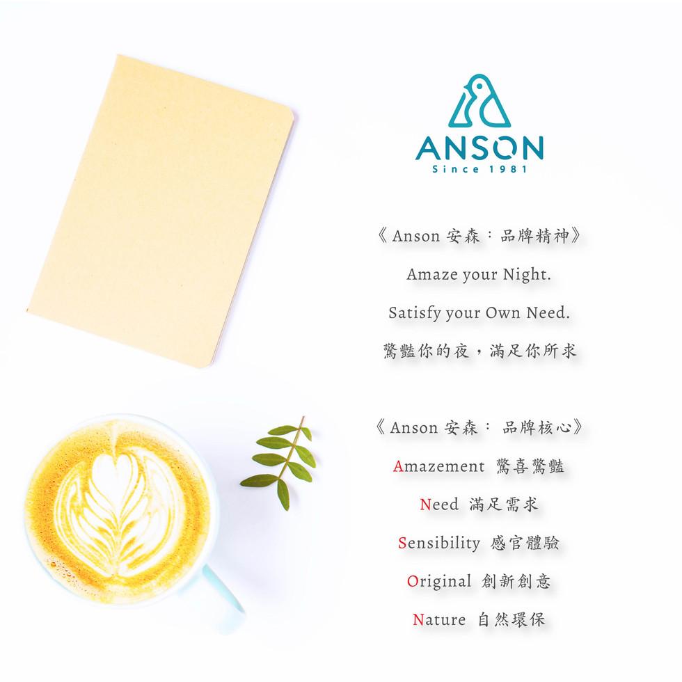安森的品牌精神