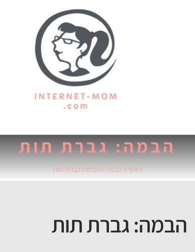 אמא אינטרנט