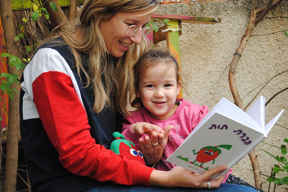 גברת תות ספר ילדים