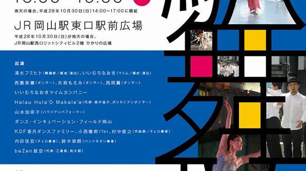 第54回岡山市芸術祭「駅舞Ⅳ」
