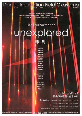 【3月:岡山】ダンス・インキュベーション・フィールド岡山第3回公演「未到」