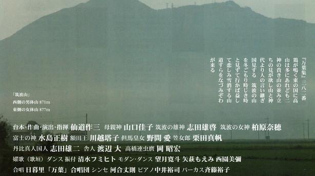 荒川区・つくば市 友好交流都市締結10周年記念 合唱シアター・ピース 『筑波の聲』