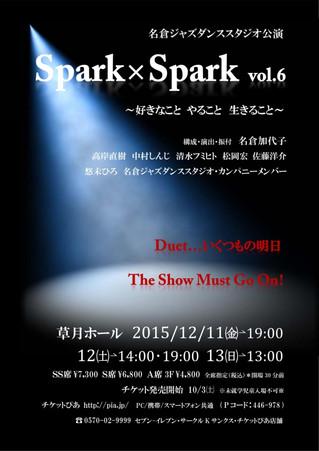 【2015年12月:東京】名倉ジャズダンススタジオ公演 Spark×Spark vol.6 〜好きなこと やること 生きること〜