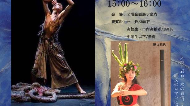 市立小樽美術館特別展「坂東宏哉展 大地のエレメント」ミュージアムダンスショー