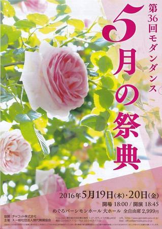 【5月:東京】第36回記念 モダンダンス 5月の祭典