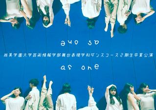 尚美学園大学芸術情報学部舞台表現学科ダンスコース 2期生卒業公演「as one」