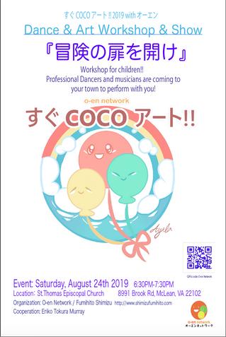 すぐCOCOアート!! 2019 with オーエンDance & Art Workshop & Show              『冒険の扉を開け』