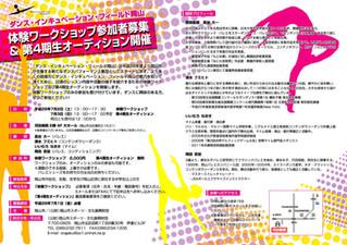 ダンス・インキュベーション・フィールド   岡山  体験ワークショップ参加者募集& 第4期生オーディション開催