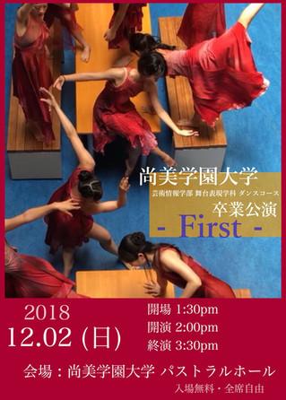 尚美学園大学芸術情報学部舞台表現学科ダンスコース 卒業公演 -First-