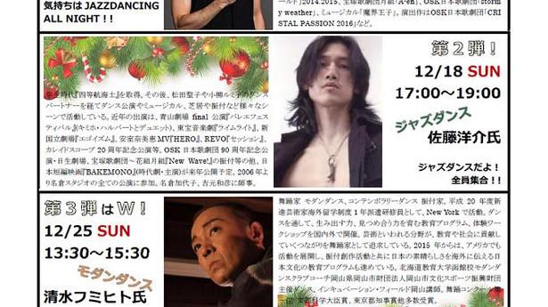 12/25(日) 13:30-15:30 東京明大前で、ダンスワークショップを開催していただきます!