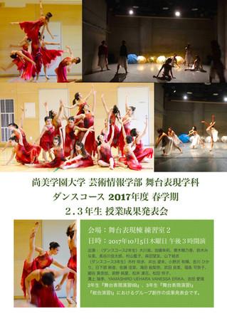尚美学園大学芸術情報学部 舞台表現学科ダンスコース 2017年度 春学期 2,3年生 授業成果発表会