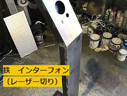 鉄 インターホン(レーザー切り)