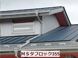 MSタフロック355