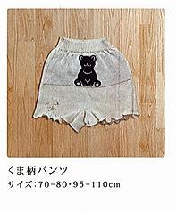 クマガラパンツのコピー.jpg