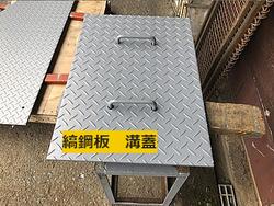 縞鋼板 溝蓋2