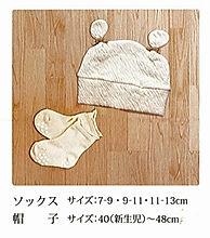 ソックス帽子のコピー.jpg