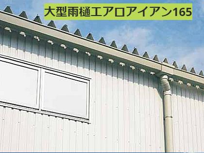 大型雨樋エアロアイアン165