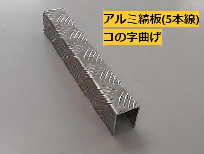 アルミ縞板(5本線)コの字曲げ