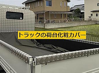 トラックの荷台化粧カバー.png