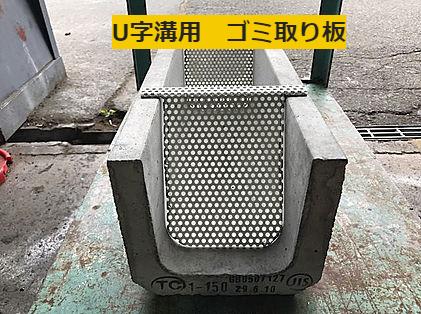 U字溝用 ゴミ取り板2