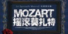 Mozart-lOp%C3%A9ra-Rock-Shanghai-visuel-