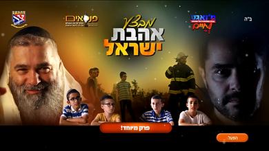 מבצע אהבת ישראל.png