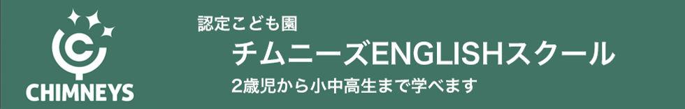 チムニーズENGLISHスクール|福岡|英語|保育|幼稚園