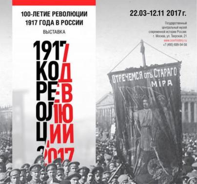 """Афиша выставки """"1917. Код революции"""""""