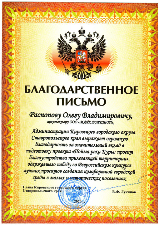 Благодарственное письмо ставропольский к