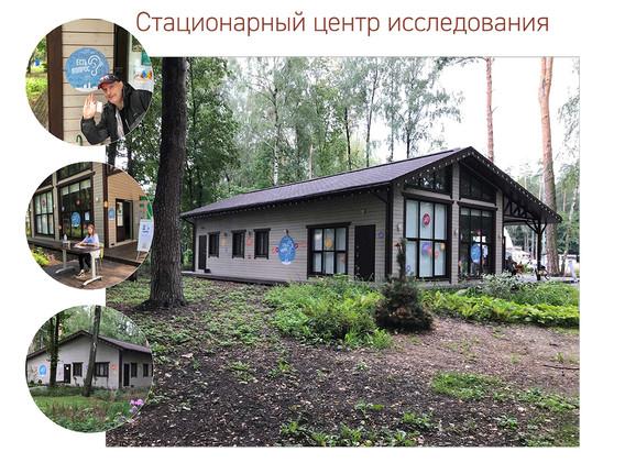 Стационарный центр исследования