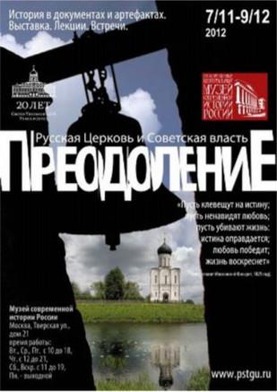"""Афиша выставки """"Преодоление"""""""