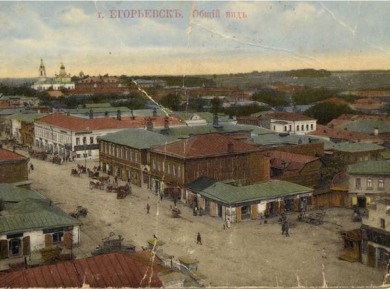 Историческое фото Егорьевска