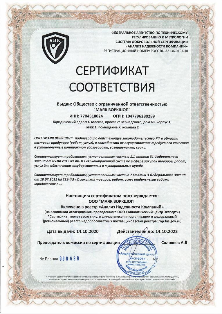 Сертификат соответсвия РИО-1.jpg