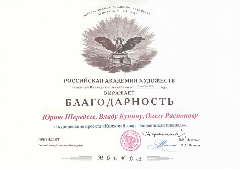 Благодарность от Российской Академии Худ